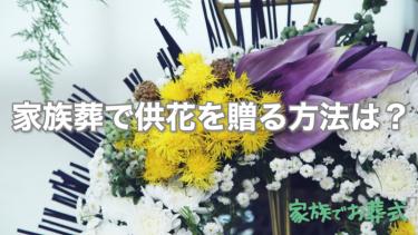 家族葬で供花を贈る方法は?辞退とは?費用相場、もらう側のマナーもチェック