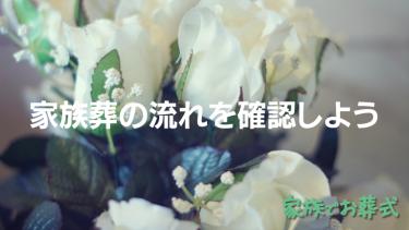 家族葬の流れは一般葬と変わらない!家族葬ならではの注意点もチェック