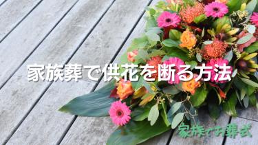 家族葬で供花を断る方法、遺族側のマナー。お返しの費用相場もチェック